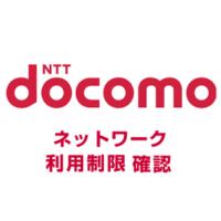 docomo-networkriyouseigen-thum