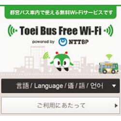 toei-bus-thum