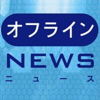 offline-news-thum