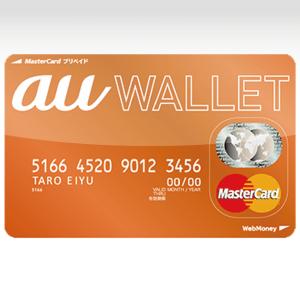 eye_au_wallet