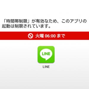 LINE制限
