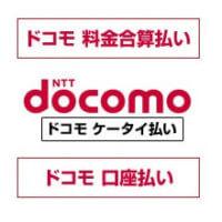 docomo-keitai-harai