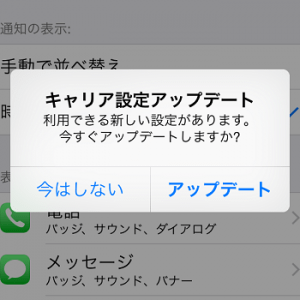 docomo-iphone-carrier-up-thum