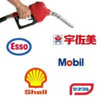 gasoline-thum