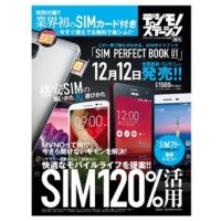 SIM_PERFECT_BOOK