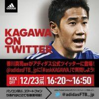 kagawa-on-twitter-thum