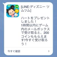 line-game-tsuchi-thum