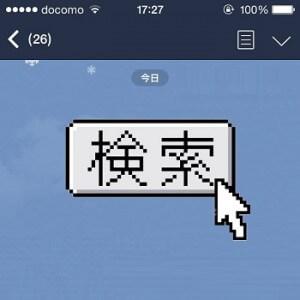 line-kensaku-thum