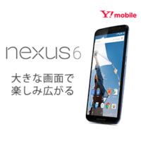 ymobile_nexus