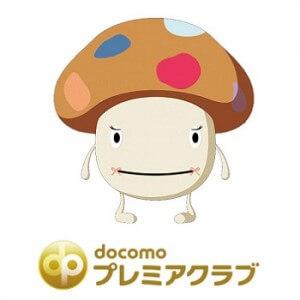 docomo-premiereclub-thum-d