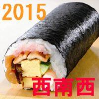 ehoumaki-2015-thum