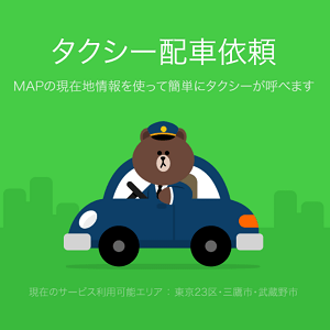 line_taxi