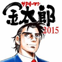 salaryman-kintaro-2015