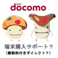 docomo-new-cojitai-thum