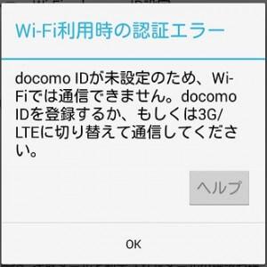 docomo-wifi-ninsho-error-thum