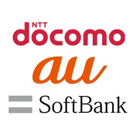 docomo_au_softbank
