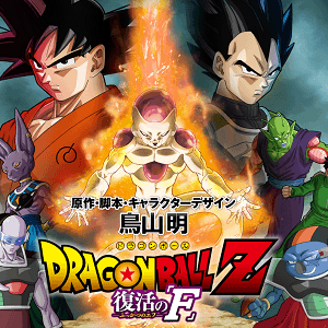 dragonballz2015