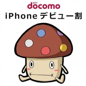 iphone-debutwari-thum