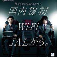 jal_sky_wi-fi