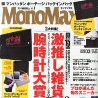 monomax-201503-thum