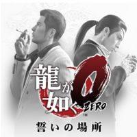 ryugagotoku0-thum