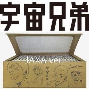 uchukyodai-jaxa-box-thum