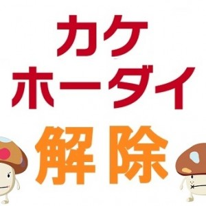 docomo-kakehoudai-kaijo-thum