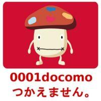 docomo-wifi-none-thum