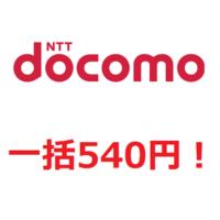 docomo_540en