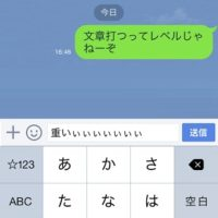 iphone-keyboard-omoi-thum