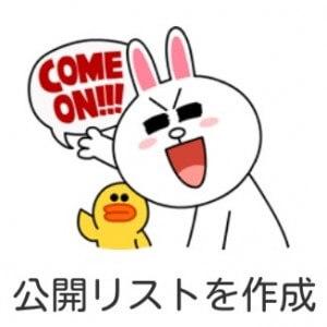 line-timeline-koukai-gentei-thum