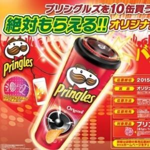 pringles-Speaker-thum