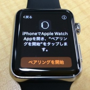 applewatch-shokisettei-thum