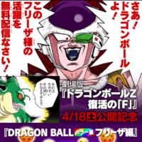 drogon_ball_jump