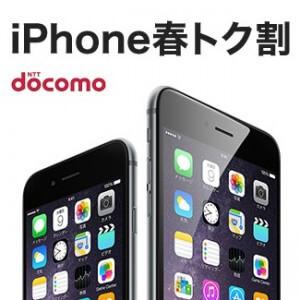 iphone-harutokuwari-docomo-thum