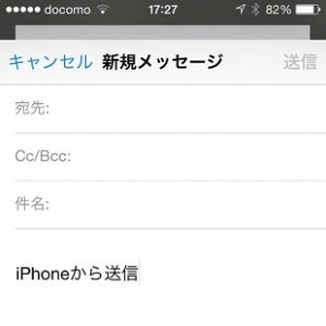 iphone-mail-shomei-thum
