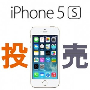 iphone5s-nageuri-thum