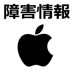 apple-syougai