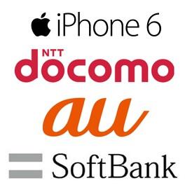 docomo-au-softbank-iphone6-hikaku