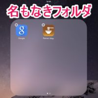ios-folder-noname-thum