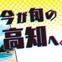 kouchi-premium-ticket-thum