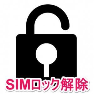 simlock-kaijo-thum