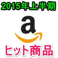 2015-kami-amazon-ranking-thum