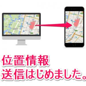 位phone-googlemap-soushin-thum
