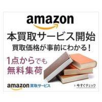 amazon_hon_kaitori.jpg