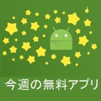 android-googleplay-muryouapp-thum