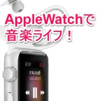applewatch-music-saisei-thum