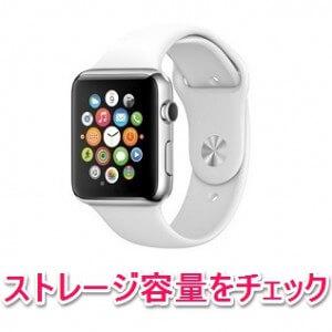 applewatch-storage-check-thum