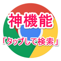 chrome-tapshitekensaku