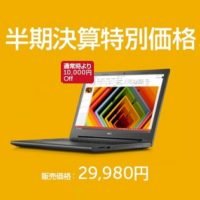 dell-sale-201506-thum